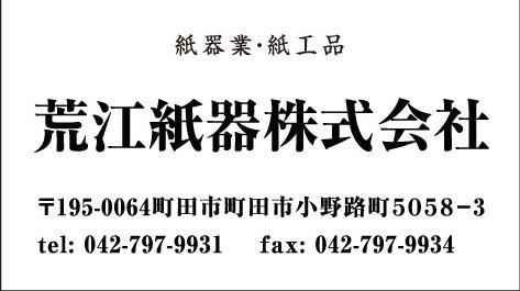 荒江紙器株式会社