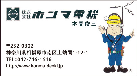 株式会社ホンマ電機