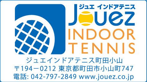 ジュエ インドアテニス