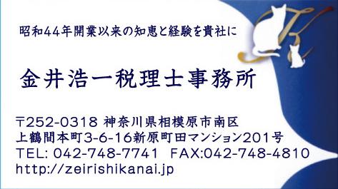 金井浩一税理士事務所