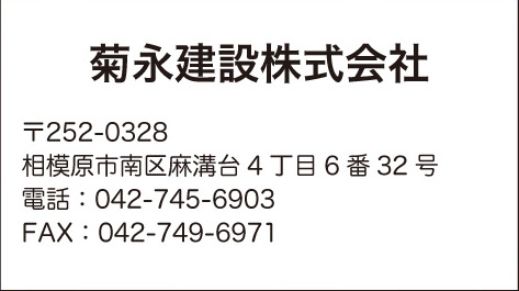 菊永建設株式会社