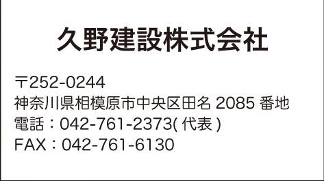 久野建設株式会社
