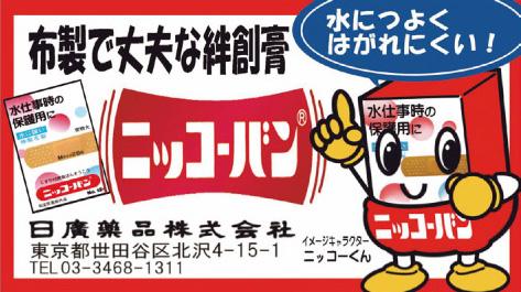 日廣薬品株式会社
