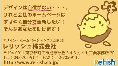 レリッシュ株式会社