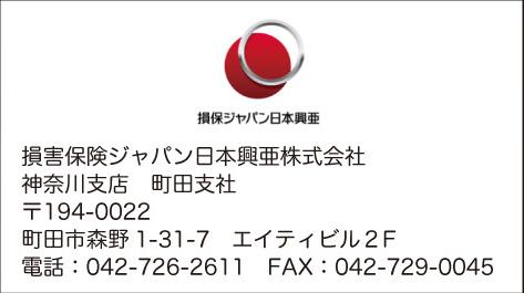 損害保険ジャパン日本興亜株式会社 神奈川支店 町田支社