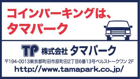 株式会社タマパーク