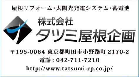 株式会社タツミ屋根企画
