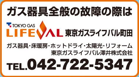 東京ガス ライフバル町田