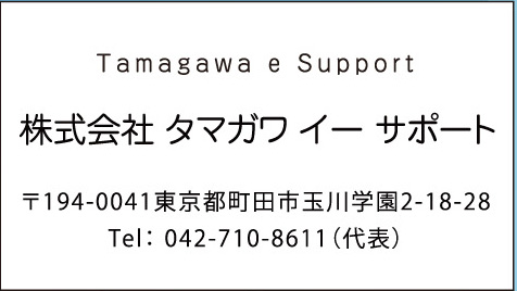 株式会社タマガワ イー サポート