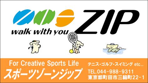 スポーツゾーンジップ(株式会社ユニコーン)