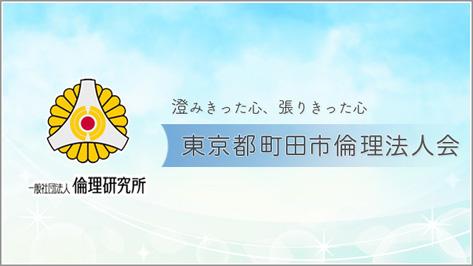 東京都町田市倫理法人会