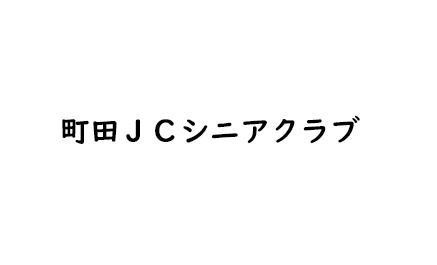 町田JCシニアクラブ