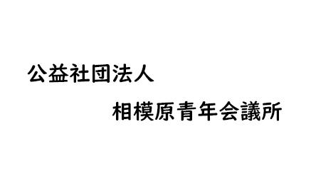 公益社団法人 相模原青年会議所